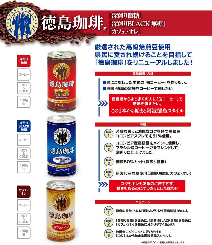 徳島珈琲 缶